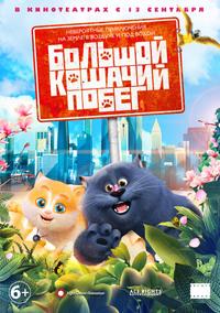 Афиша Ижевска — Большой кошачий побег