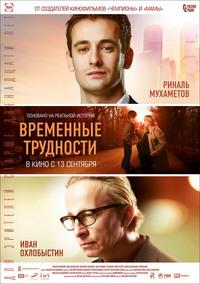 Афиша Ижевска — Временные трудности
