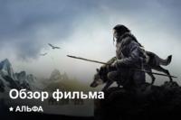 Афиша Ижевска — «Альфа» | Как это было?