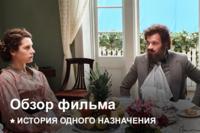 Афиша Ижевска — «История одного назначения» | Как это было?