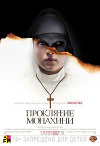 Афиша Ижевска — Проклятие монахини
