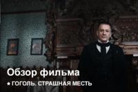Афиша Ижевска — «Гоголь. Страшная месть»   Как это было?