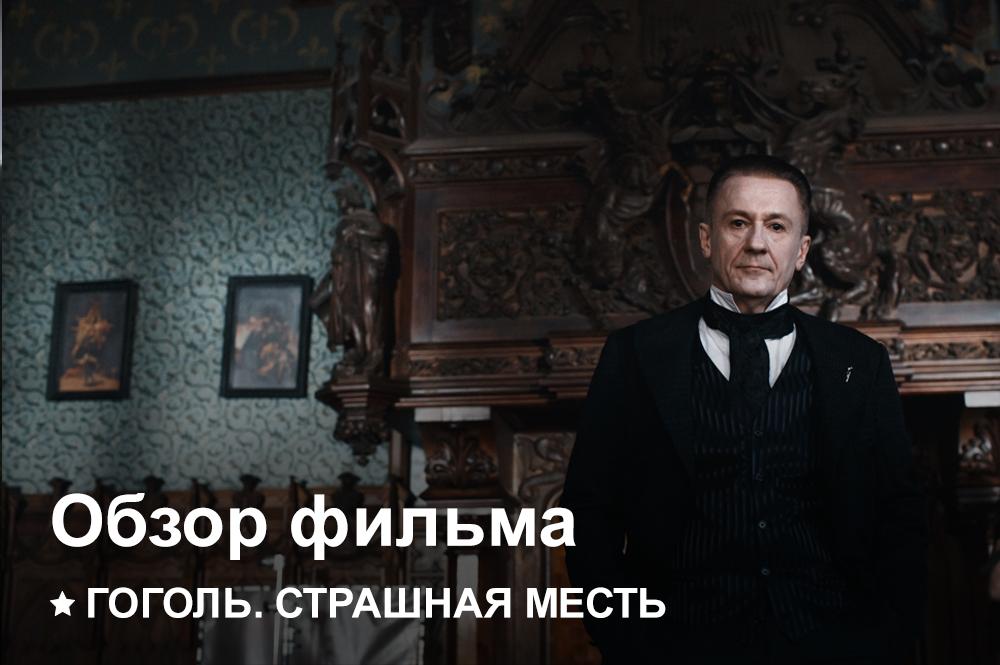 «Гоголь. Страшная месть» | Как это было?