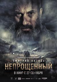 Афиша Ижевска — Непрощённый