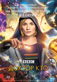 Афиша Ижевска — Доктор Кто: Женщина, которая упала на Землю