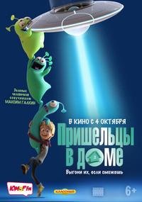 Афиша Ижевска — Пришельцы в доме