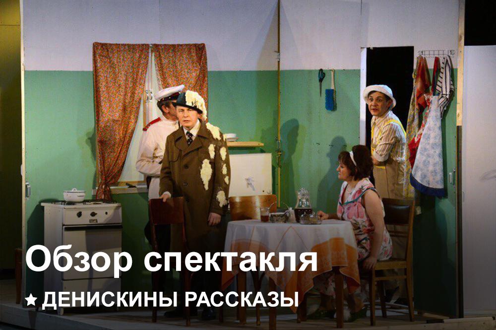 Спектакль «Денискины рассказы» | Как это было?