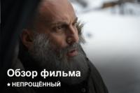 Афиша Ижевска — «Непрощённый» | Как это было?