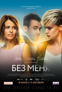 Афиша Ижевска — Без меня