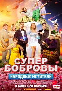 Афиша Ижевска — СуперБобровы. Народные мстители