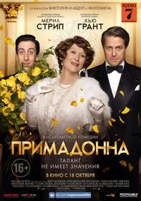 Афиша Ижевска — Примадонна