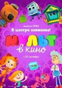 Афиша Ижевска — МУЛЬТ в кино. Выпуск 83: В центре внимания!