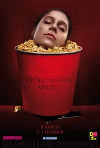 Афиша Ижевска — Проигранное место