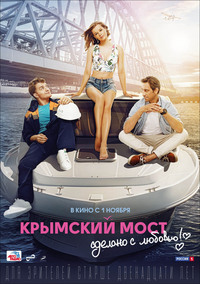 Афиша Ижевска — Крымский мост. Сделано с любовью!