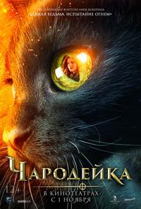 Афиша Ижевска — Чародейка