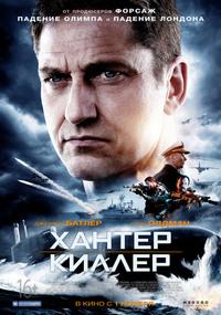 Афиша Ижевска — Хантер Киллер