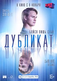 Афиша Ижевска — Дубликат