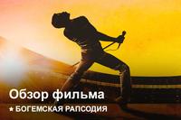 Афиша Ижевска — Богемская рапсодия | Как это было?
