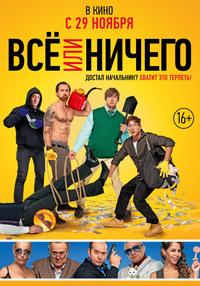 Афиша Ижевска — Всё или ничего (2018)