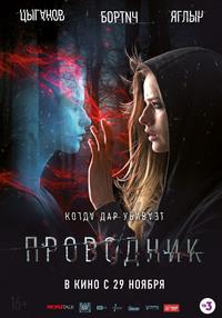 Афиша Ижевска — Проводник