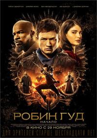 Афиша Ижевска — Робин Гуд: Начало