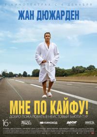 Афиша Ижевска — Мне по кайфу!