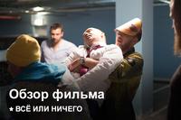 Афиша Ижевска — Всё или ничего | Как это было?