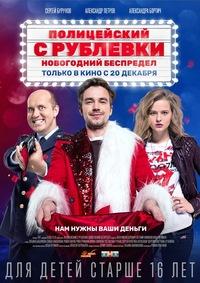 Афиша Ижевска — Полицейский с Рублёвки. Новогодний беспредел