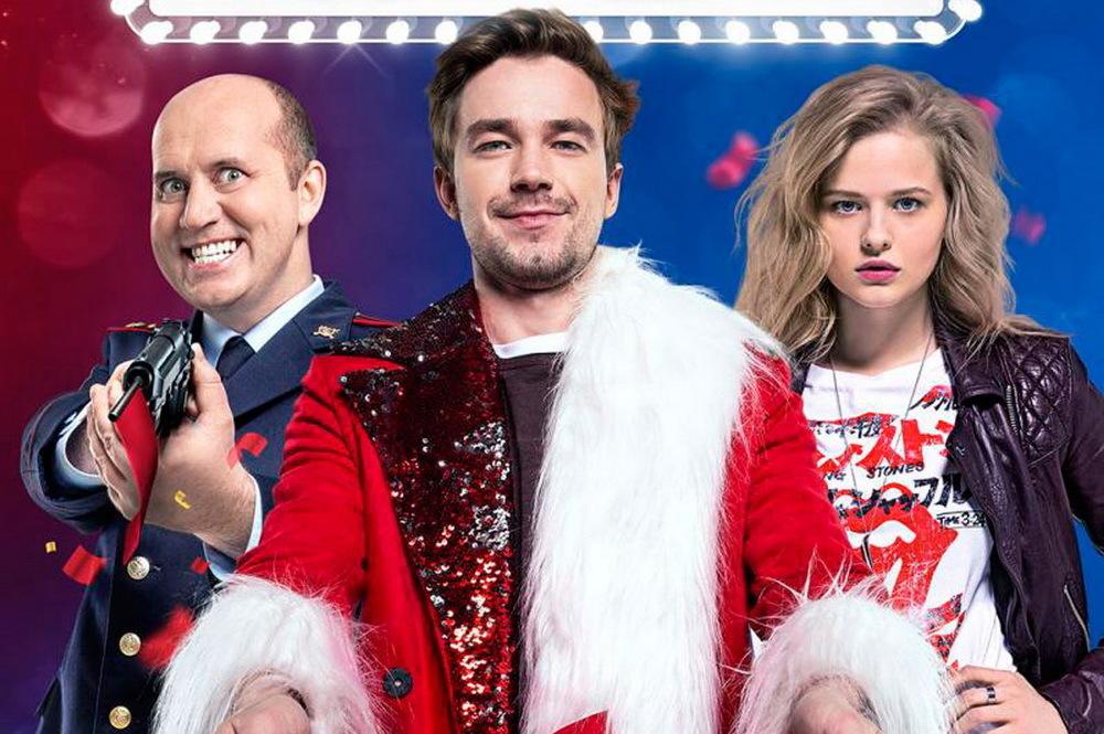 Куда пойти в выходные: «Полицейский с Рублёвки», шоу Деда Мороза в Цирке, TRIBUTE SHOW «Ляписа Трубецкого» и ещё 6 идей
