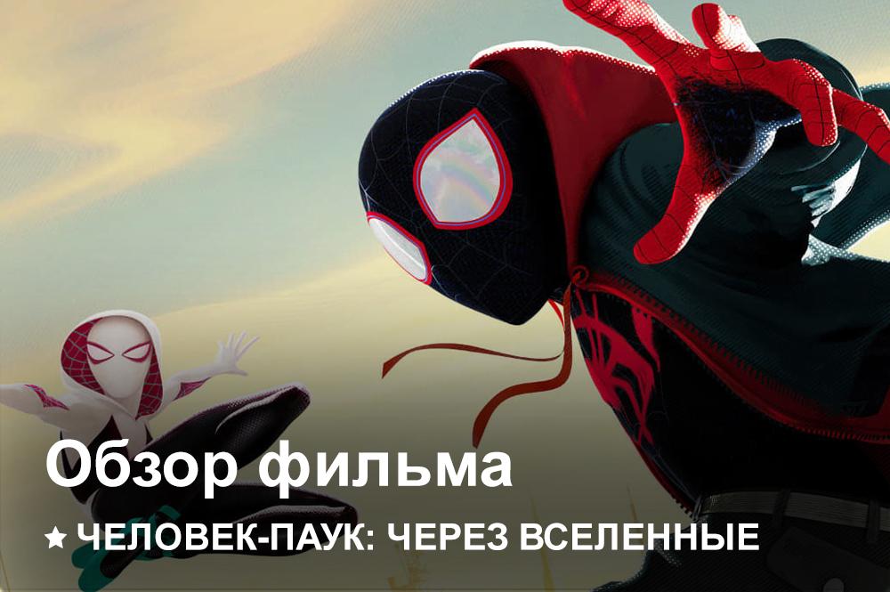 Афиша Ижевска — Человек-паук: Через вселенные | Как это было?