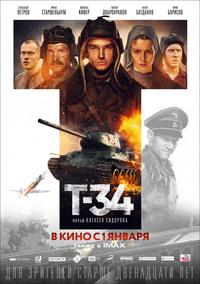 Афиша Ижевска — Т-34