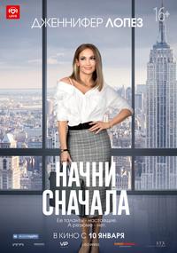 Афиша Ижевска — Начни сначала