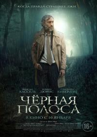 Афиша Ижевска — Чёрная полоса