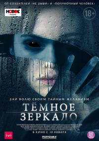 Афиша Ижевска — Тёмное зеркало