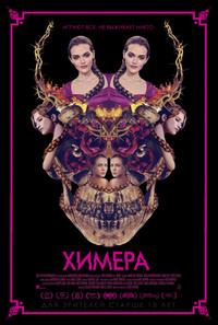 Афиша Ижевска — Химера (2019)