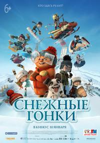 Афиша Ижевска — Снежные гонки