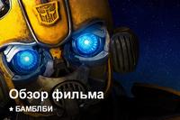 Афиша Ижевска — Бамблби | Как это было?