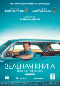Афиша Ижевска — Зелёная книга