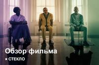 Афиша Ижевска — Стекло | Как это было?