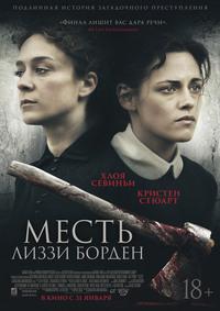 Афиша Ижевска — Месть Лиззи Борден