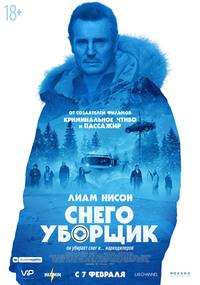 Афиша Ижевска — Снегоуборщик (2019)