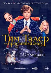 Афиша Ижевска — Тим Талер, или Проданный смех