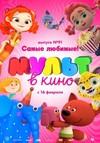 МУЛЬТ в кино. Выпуск 91: Самые любимые!