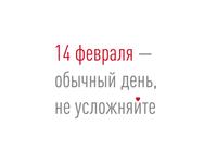 Афиша Ижевска — День святого Валентина: 6 идей для свиданий