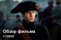 Афиша Ижевска — Тобол | Как это было?