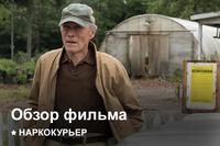 Афиша Ижевска — Наркокурьер | Как это было?