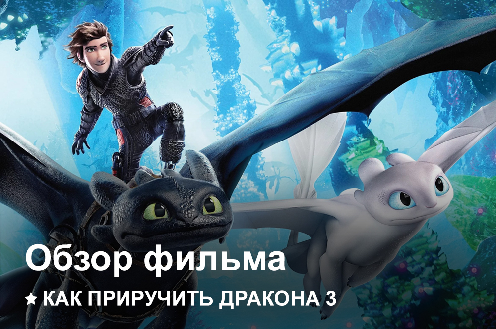 Афиша Ижевска — Как приручить дракона 3 | Как это было?