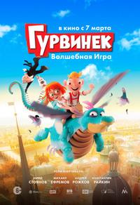 Афиша Ижевска — Гурвинек. Волшебная игра