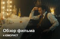 Афиша Ижевска — Юморист   Как это было?