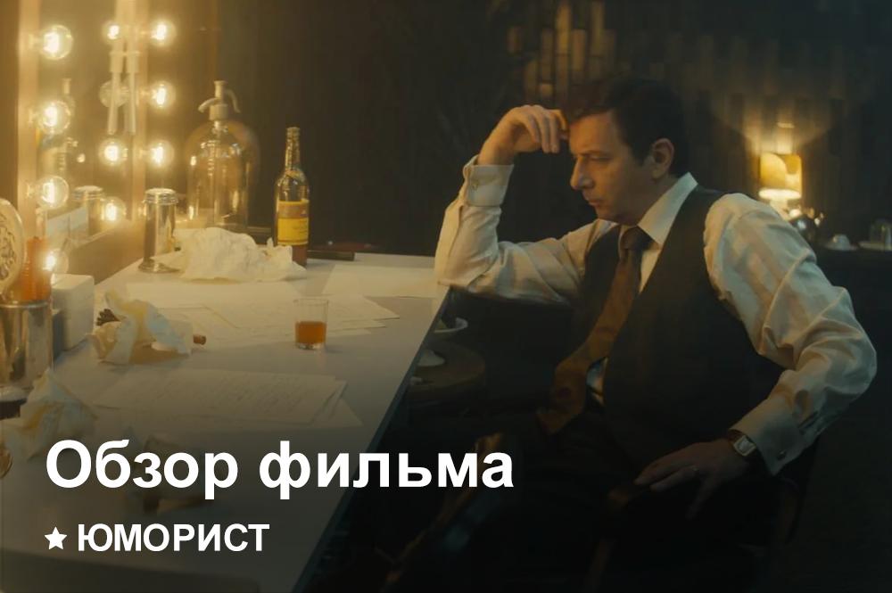 Афиша Ижевска — Юморист | Как это было?